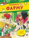 Zanimljive knjige za najmlađe uz koje će upoznati svet