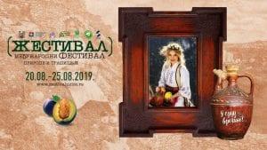 """Žestival"" u Užicu od 20. do 25.avgusta"