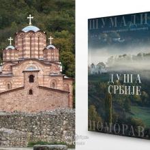 sumadija i Pomoravlje - dusa Srbije: Srednji vek