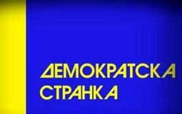 DS: Obustaviti privatizaciju Luke Novi Sad
