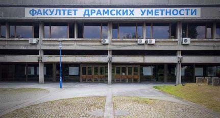 Fakultet dramskih umetnosti u Beogradu: Fama ili tama