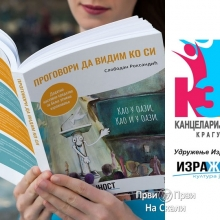Karavan kulture govora - Kragujevac, 21. i 22. septembar