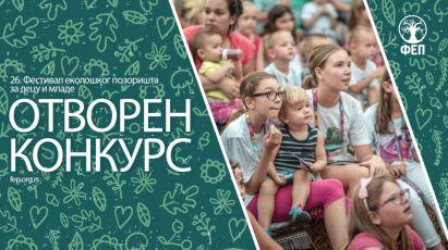 Konkurs za Festival ekološkog pozorišta za decu i mlade