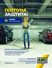 Najsigurniji vid zaštite vašeg vozila