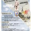 Program obeležavanja Dana opštine Aleksinac