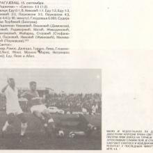Radnicki-Santos 4:4 (1:2) - Kragujevac, 15. 9. 1969.