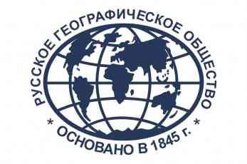 Svečana akademija povodom završetka druge godine rada Centra Ruskog geografskog društva u Srbiji