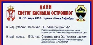 """U susret """"Vasiliju Ostroškom"""" seoskoj slavi u Novoj Gajdobri"""
