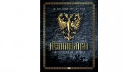Vulkan izdavaštvo predstavlja monografiju Nemanjići - Svetorodna dinastija