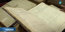 Zrenjanin: Dokazi o vlasništvu i nasleđu u istorijskom arhivu